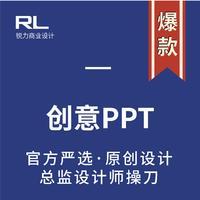 【创意PPT】创意海报电梯海报海报易拉宝X展架菜谱设计喷绘写