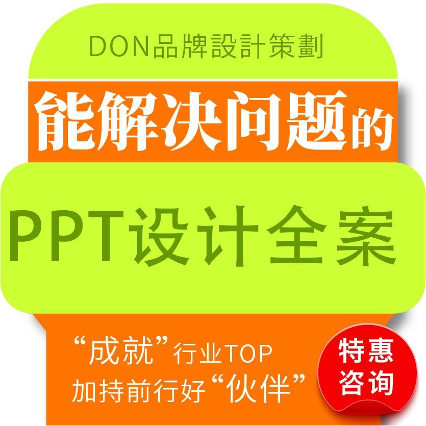 DONPPT设计企业工作汇报总结招商业路演培训比赛ppt设计