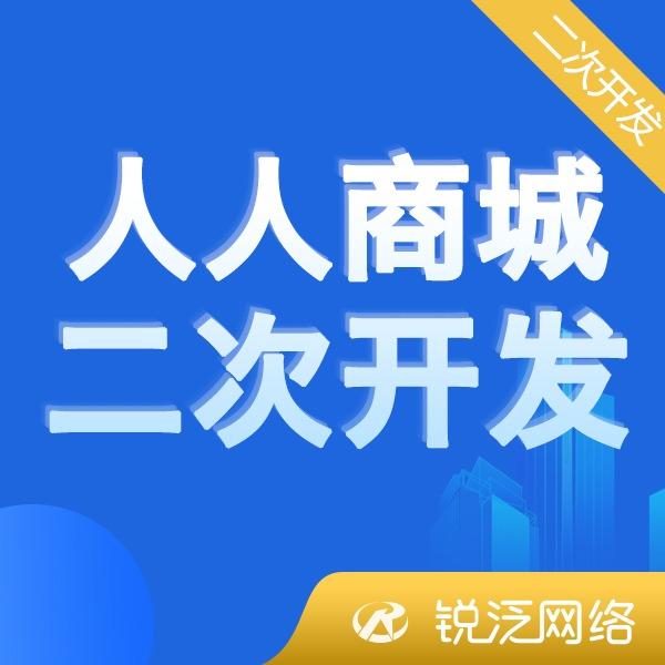 php开发|人人商城二次开发|微信小程序|微信公众号