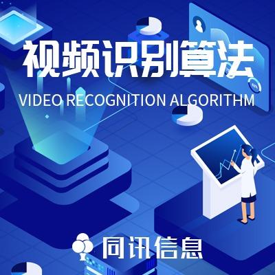 智能监控视频识别算法|大型车识别|人工智能|图像识别算法