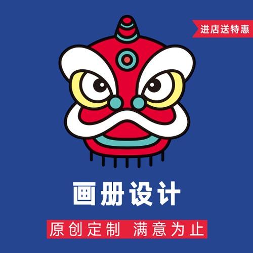 画册设计企业公司宣传册宣传单张广告设计品牌介绍册子宣传品