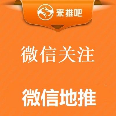 上海微信扫码,上海微信关注,上海微信加好友,上海微信地推