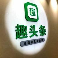 趣头条信息流 广州趣头条 深圳趣头条 北京上海趣头条