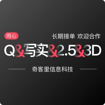 【高端】Q版/写实类/2.5D/仿3D/45度游戏美术设计