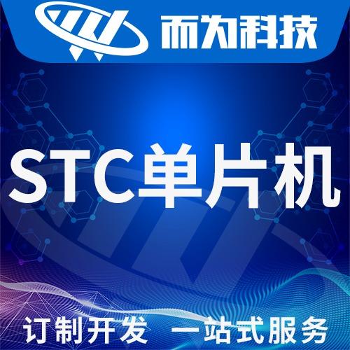 STC单片机小家电硬件 开发 软件设计电子电路 开发