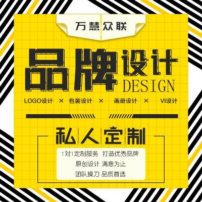 品牌VI,UI,LOGO包装创意宣传推广,三折页,店铺设计,