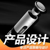 【车载蓝牙耳机】产品工业设计/车载/数码电子/车充/汽车配件
