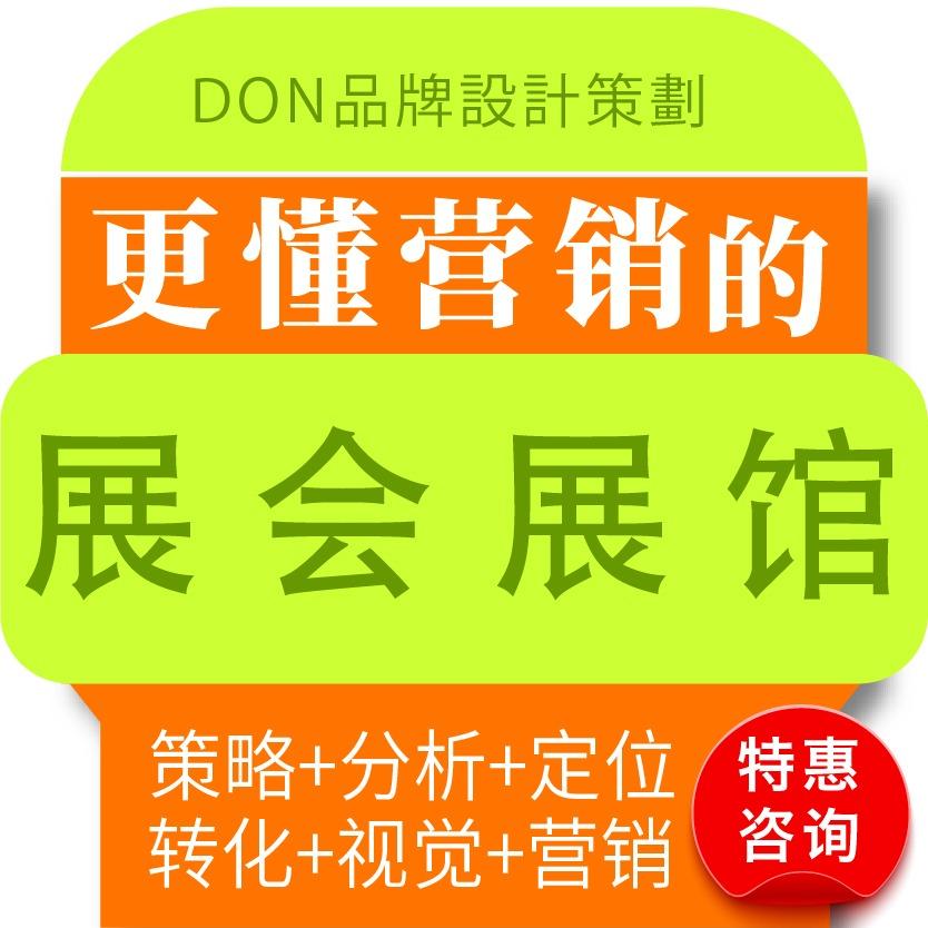 DON宣传展馆会展厅会展党政文化 设计 背景动画KV舞台展板 设计