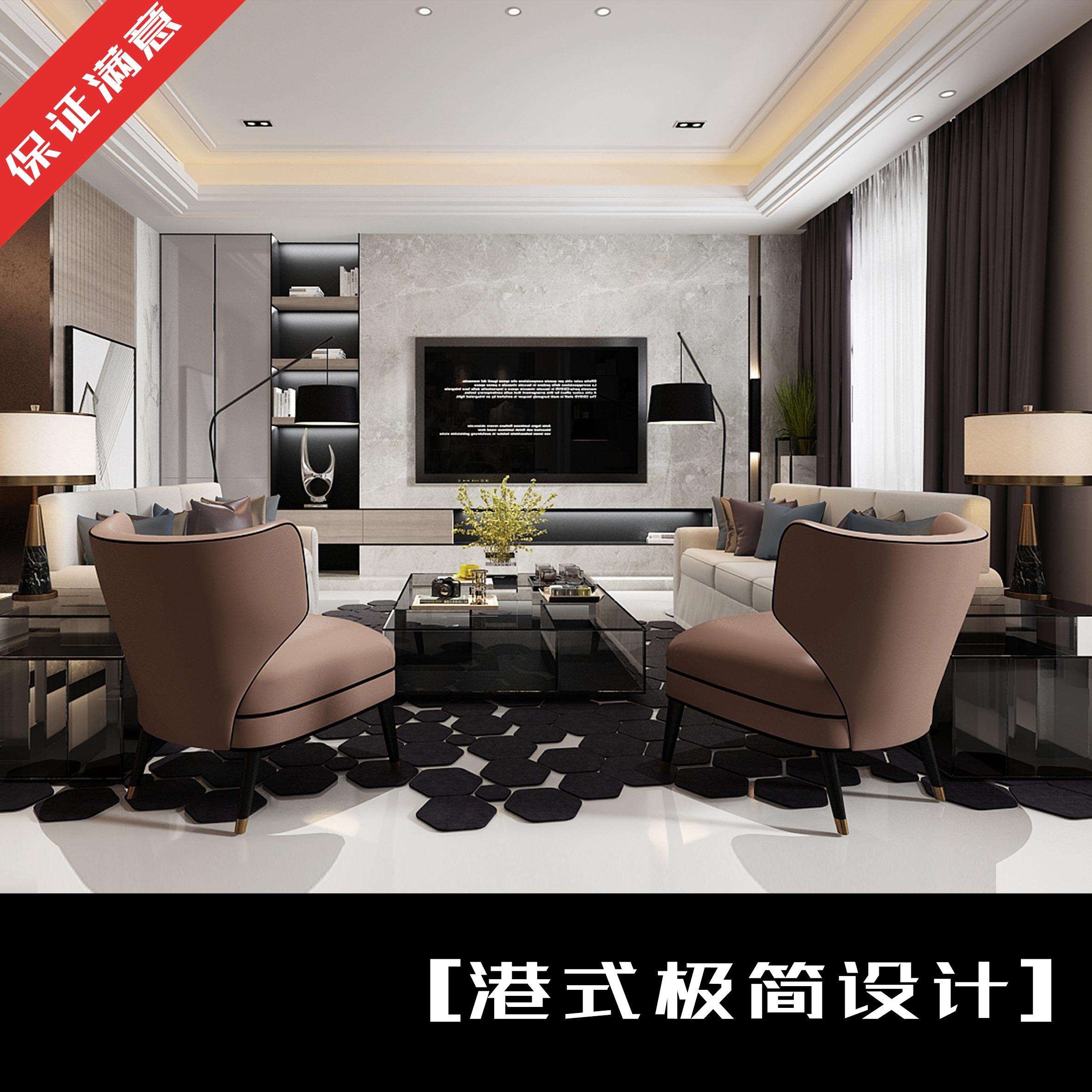现代港式极简简约家装设计家装新房设计室内装修效果图设计