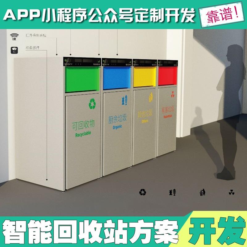 智能回收站共享垃圾桶方案 智能软硬件一站式开发APP小程序