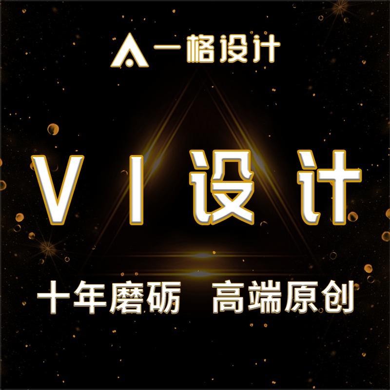vi设计vis设计vi导视系统设计企业视觉识别系统设计升级