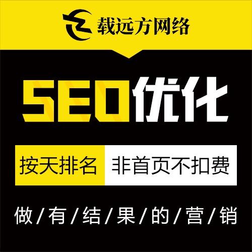 网站 SEO 优化关键词排名网站代运营百度关键词优化