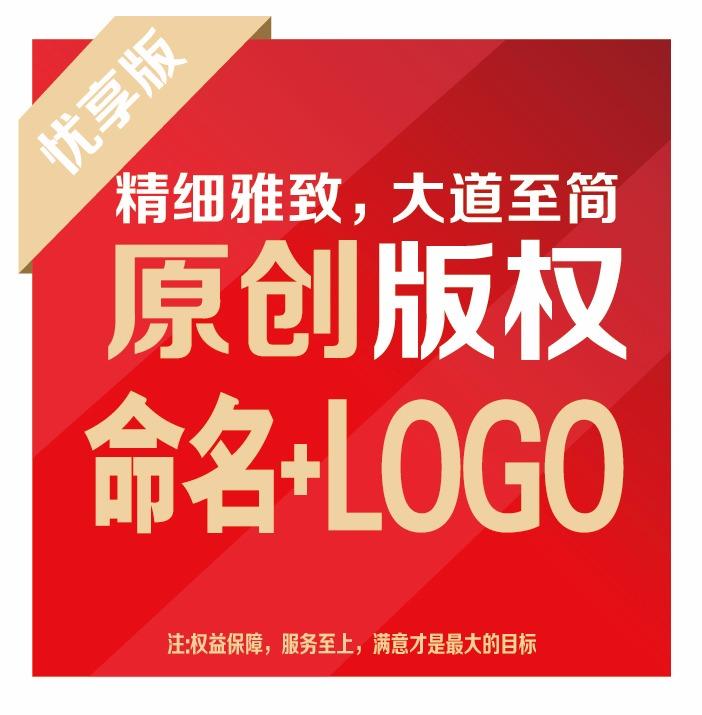 企业品牌公司起名+logo设计产品起名标志设计取名命名店铺