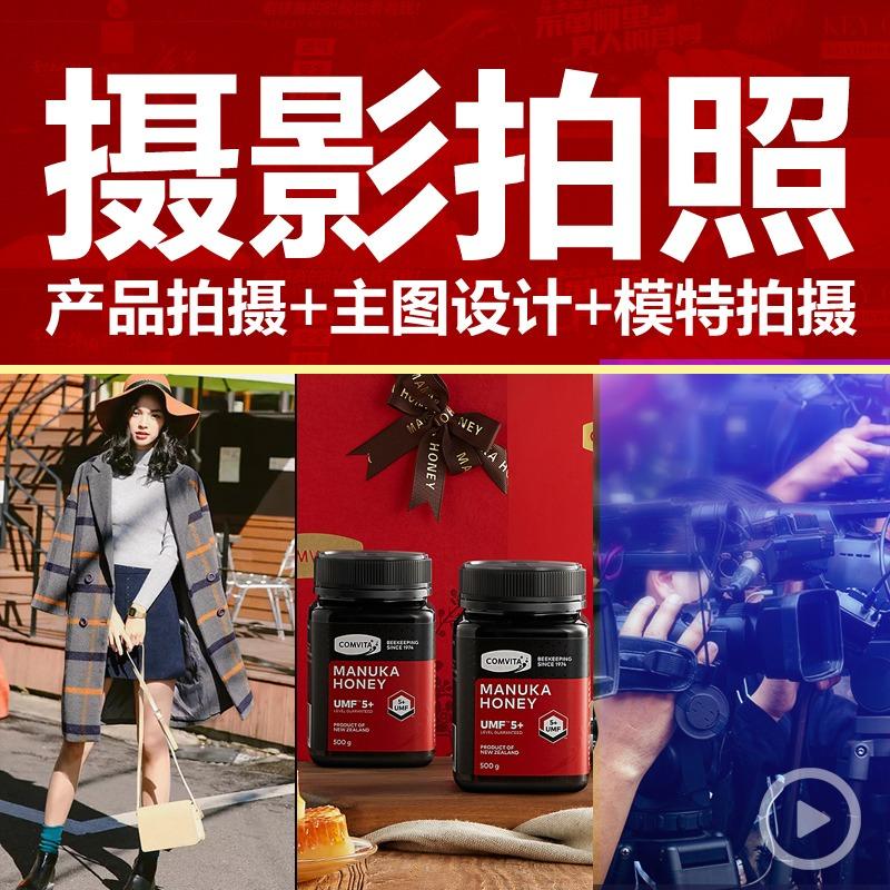 淘宝网店铺产品拍照服装男女模特摄影食品外卖主图白底图拍摄南京