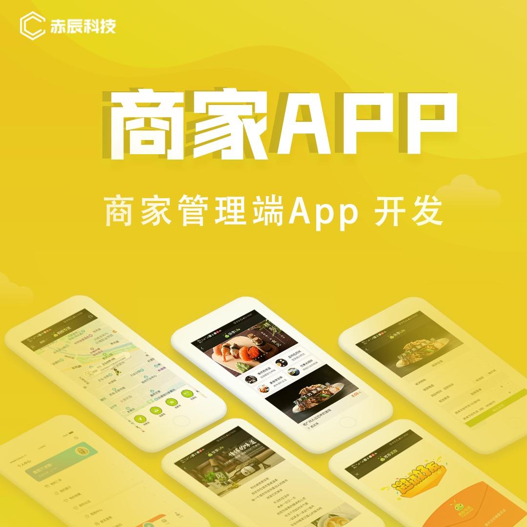 电商APP-商城、团购、超市app 小程序定制开发