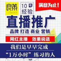 上海抖音视频快手视频西瓜视频淘宝视频剪辑运营 推广 视频直播营销
