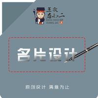 个人商务名片设计宣传单设计企业画册设计海报设计