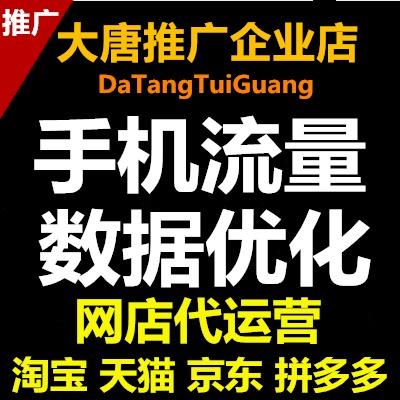 天猫淘宝代运营网店托管京东拼多多电商营销推广流量购物车双十二