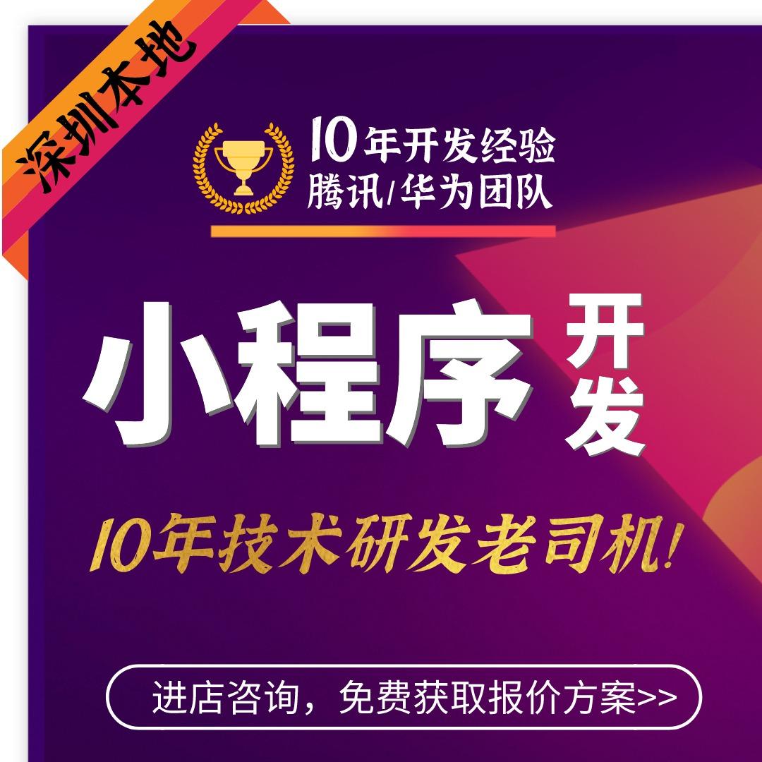 小程序 定制 开发 深圳本地小区门禁app民生物业垃圾分类二手物品