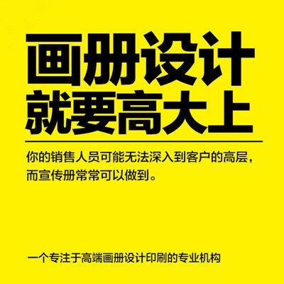画册设计产品公司企业宣传册杂志三折页招商手册排版单页封面封底