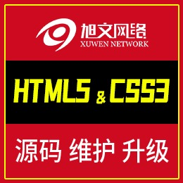 HTML5响应式网站前端切图/网页前端开发/手机H5网页切图