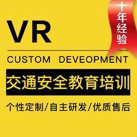 VR交通安全培训VR教学培训系统
