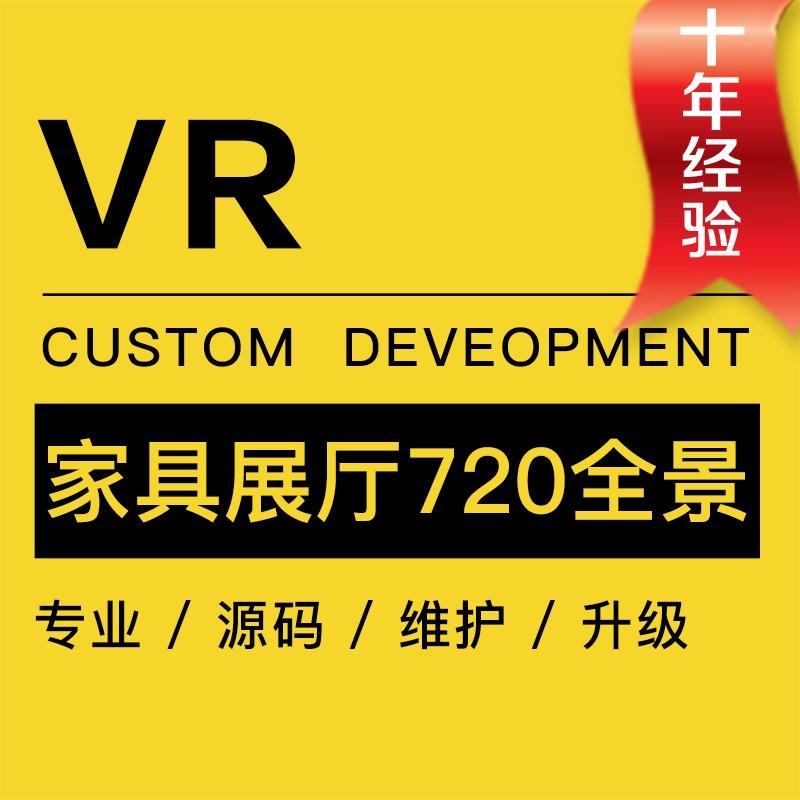 VR家具、VR展厅、720度全景、全景制作、全景图片