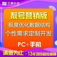 手机靓号 选号网/靓号网 手机靓号系统 PC+手机靓号开发