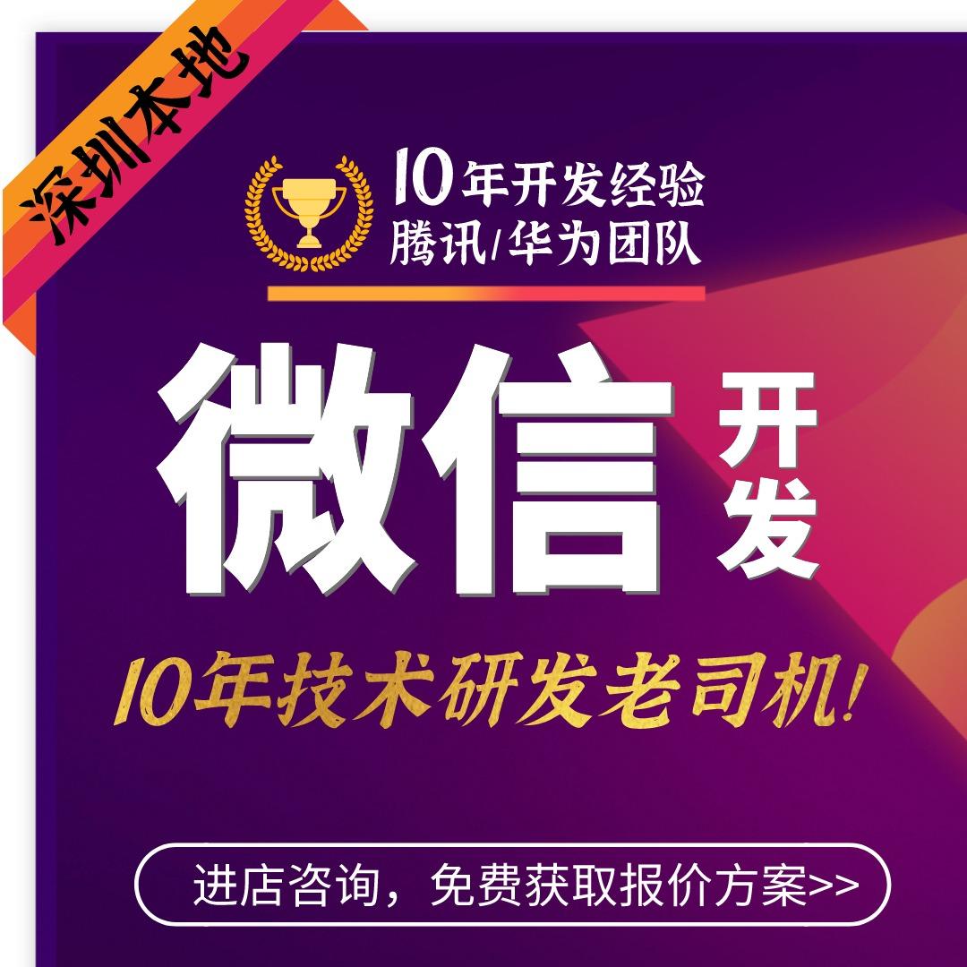 小程序H5定制深圳同城活动社团活动分类展览购物餐饮美食商圈