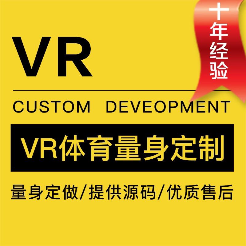 VR体育【量身定制】
