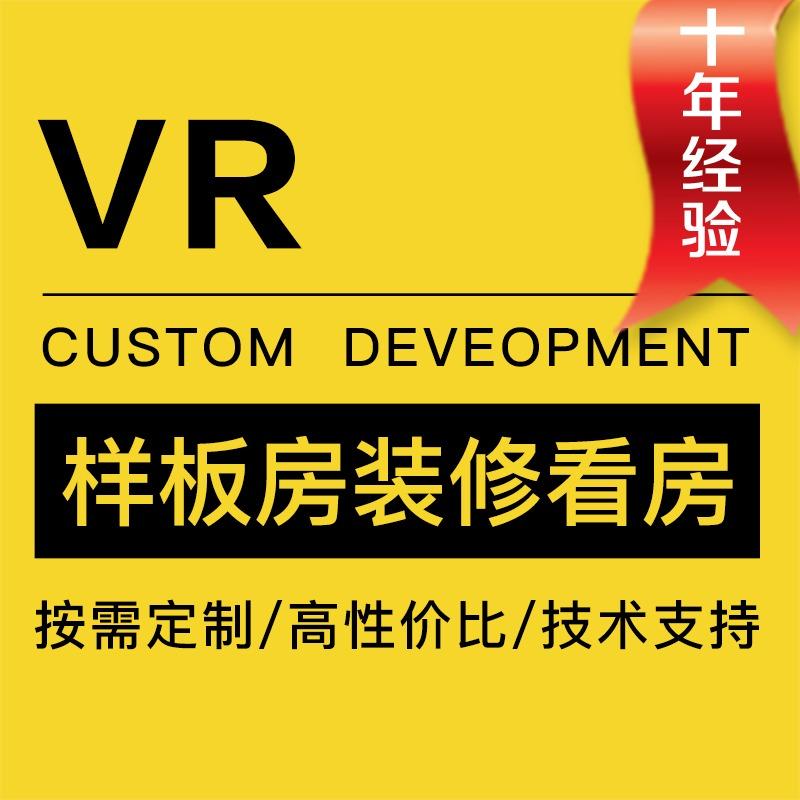 VR看房/样板房/装修(高等精度套系)