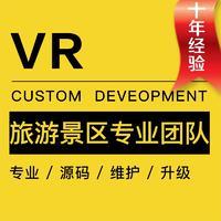景区VR旅游/专业团队制作