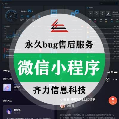 [微官网]微信开发分销商城微官网小程序定制开发