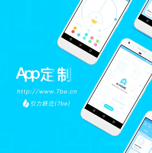 App 定制开发