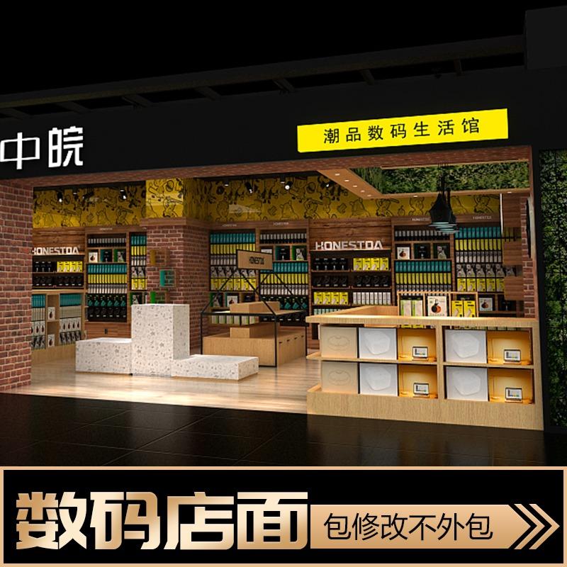 数码生活馆 手机店设计店面设计 数码配件店设计展柜设计
