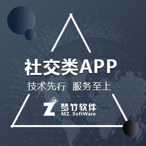 社交直播APP定制开发、社交直播APP源码出售