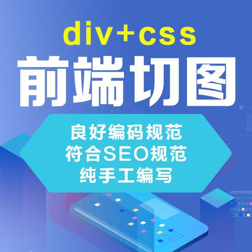 前端切图 响应式前端,div+css