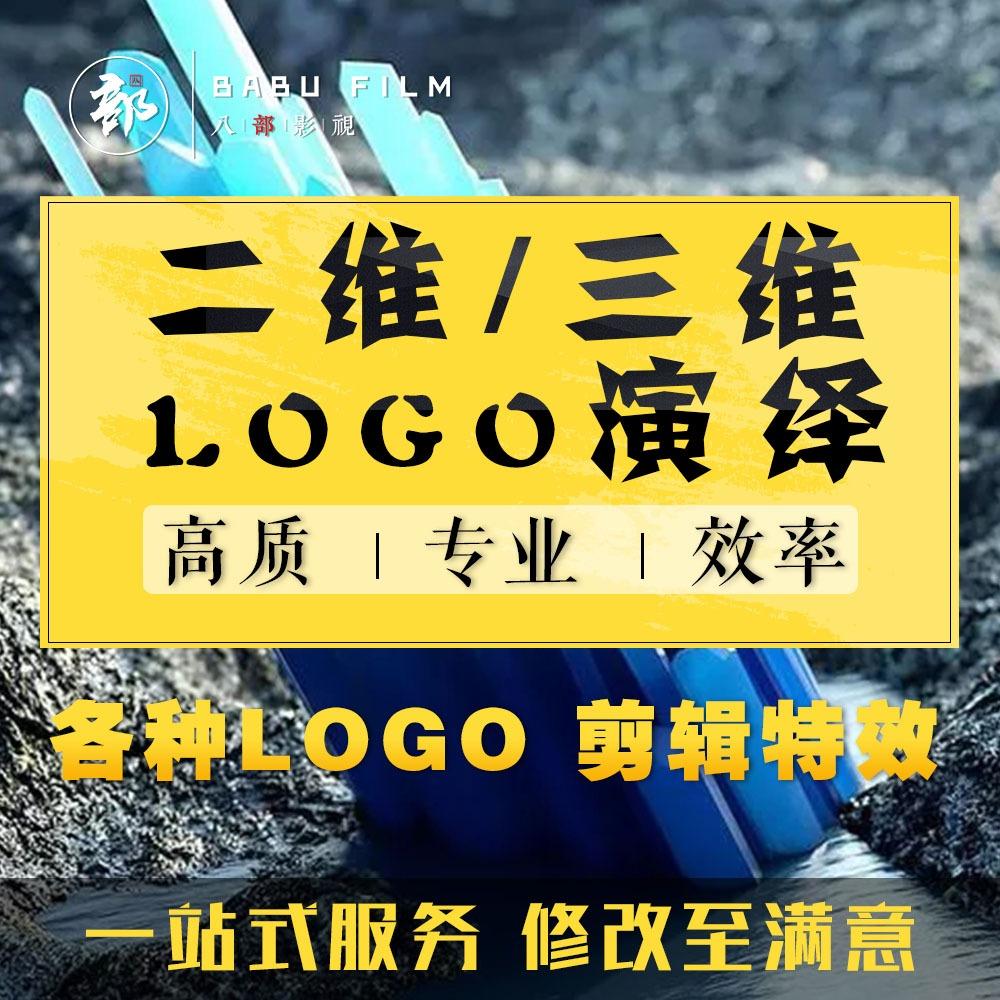 动态LOGO演绎三维二维片头片尾包装特效视频3D建模影视后期