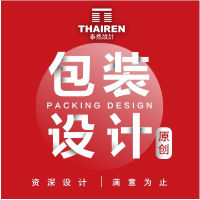 【零售百货】包装设计瓶贴标签不干胶腰封包装袋包装盒礼盒包装