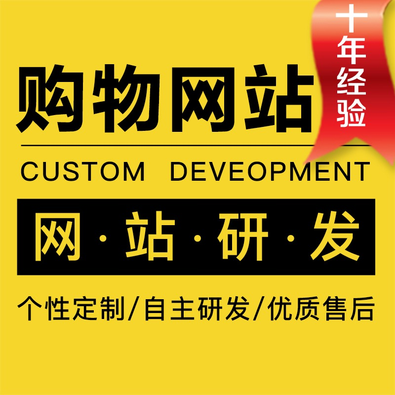 购物 网站 企业 网站 仿制 网站  开发 企业 网站 模板