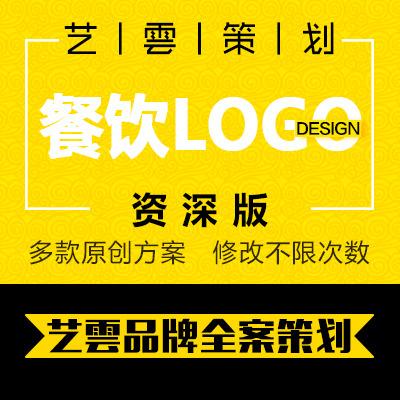 logo设计餐饮LOGO设计标志设计品牌设计公司logo设计