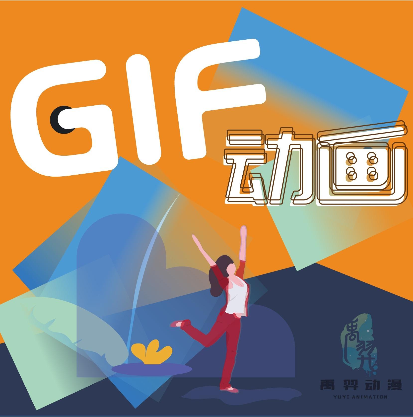 【GIF动画】动态片头GIF动画制作logo演绎微信动图