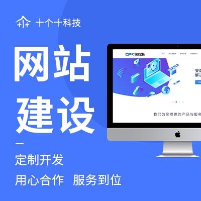 网站定制 开发 /网站设计/二次 开发 /企业官网/响应式/动效