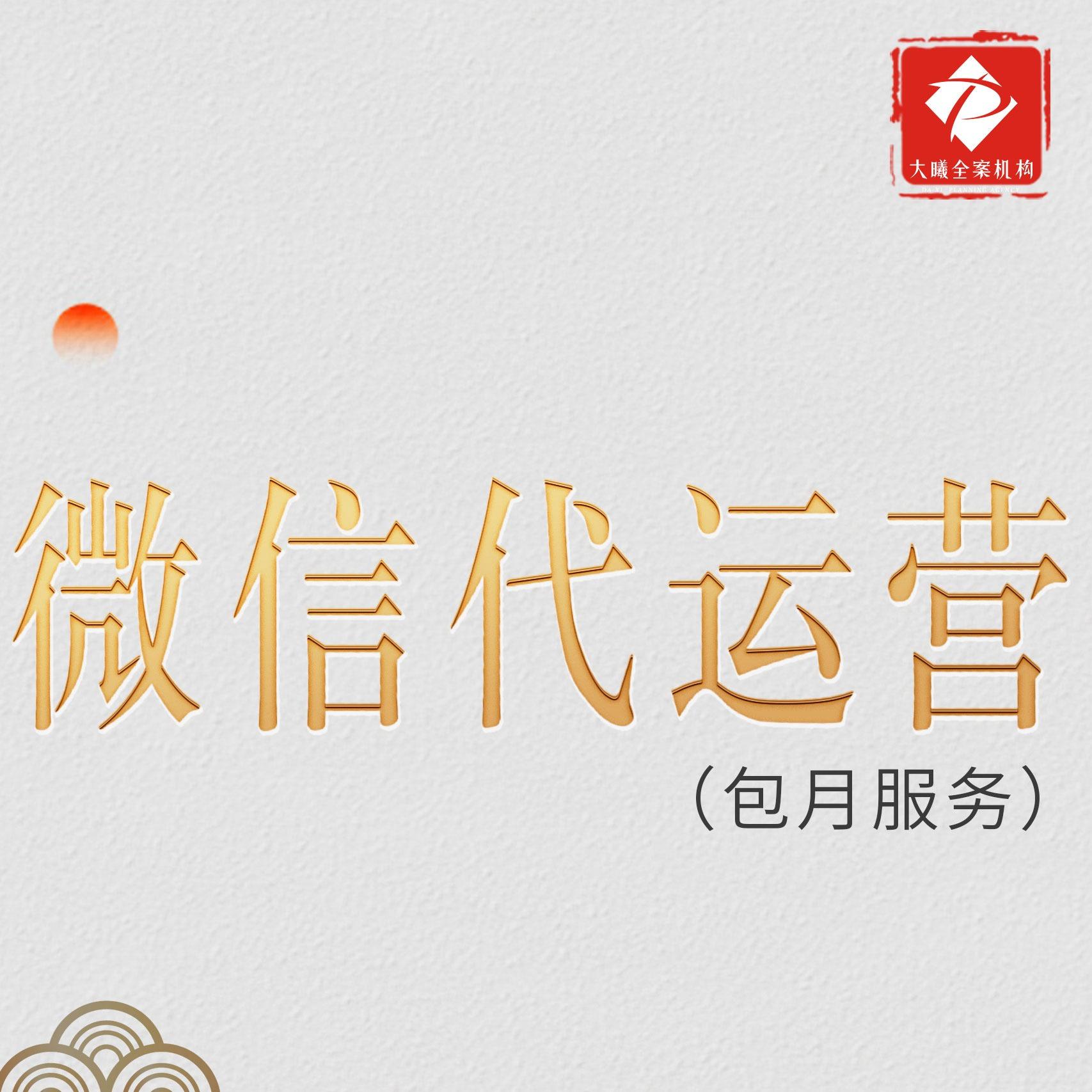 大曦全案机构公众号服务号订阅号宣传软文排版设计(包月服务)