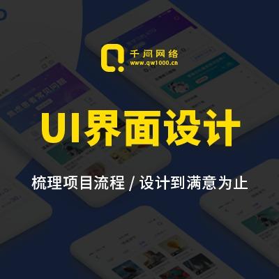 APP界面/小程序UI设计/WEB网站UI设计/H5