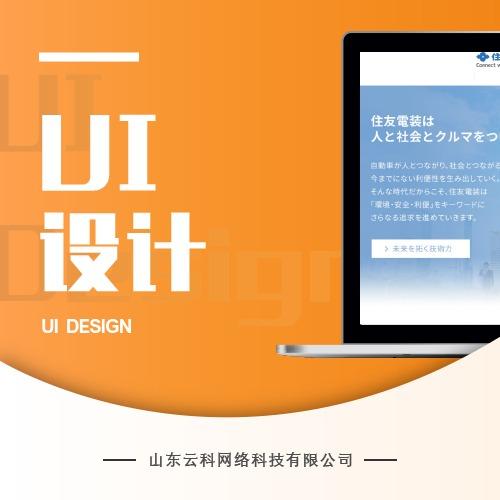 UI设计网站UI设计网页ui界面设计ui界面设计AppUi