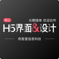 h5/网商/互动/广告H5定制/h5微信游戏界面/精品UI