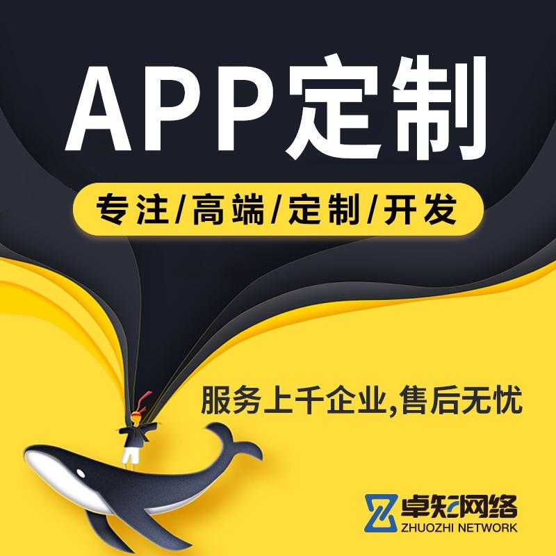 【APP开发】APP定制开发/手机软件开发/安卓iOS开发