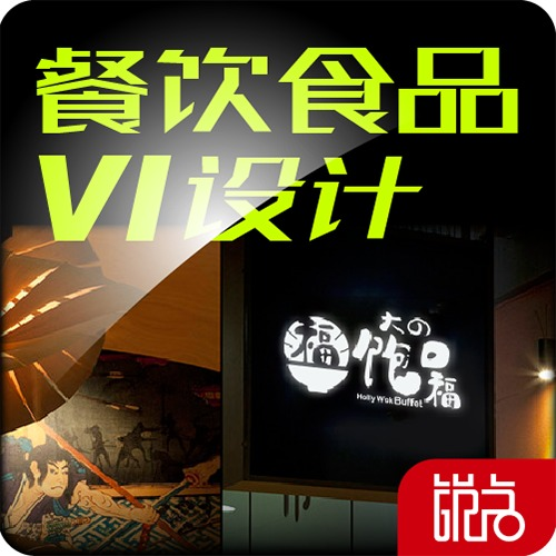 【餐饮茶饮VI设计】中西餐饮快餐配送饮品店品牌含logo设计