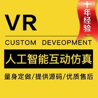 VR教育VR培训 人工智能 互动 仿真 拆解 相关VR互动